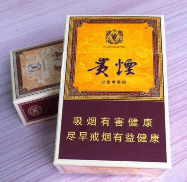 贵烟精品黄价格图片