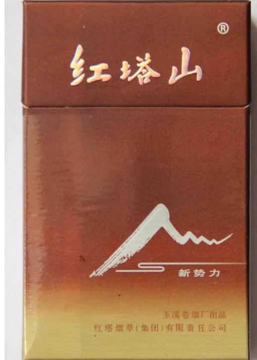 16元红塔山烟