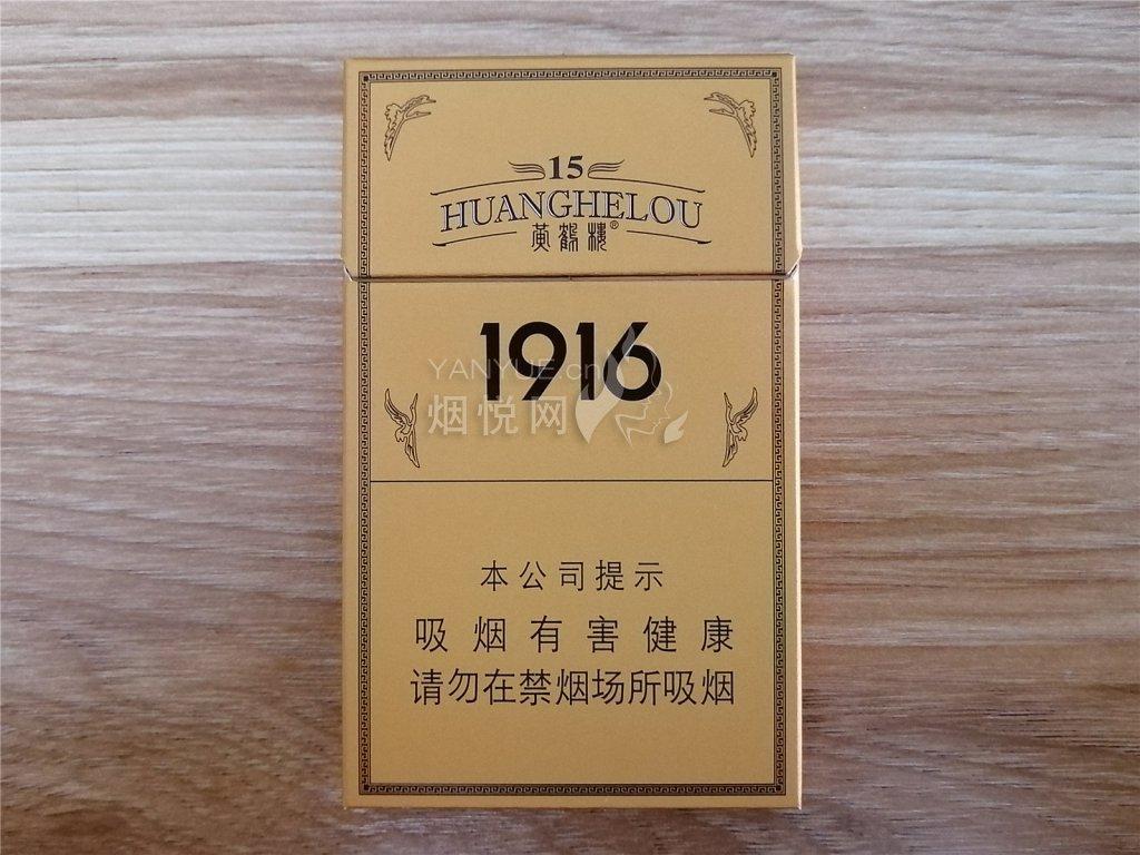 黄鹤楼1916(硬15细支)价格图表