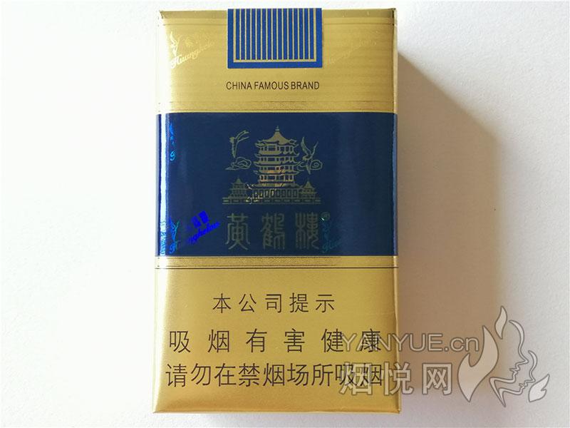 黄鹤楼(软蓝)出口版