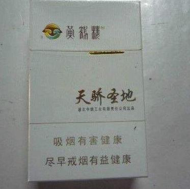 黄鹤楼白色包装短烟