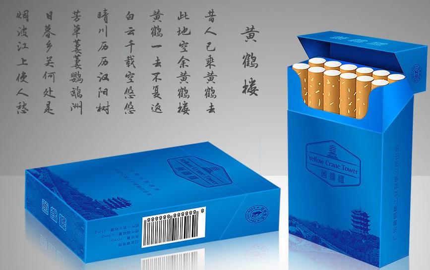黄鹤楼电子烟为少钱