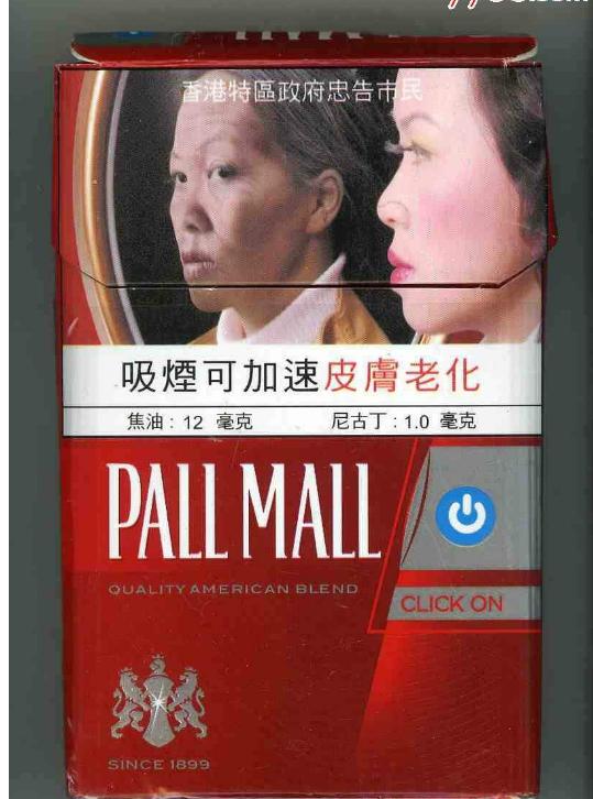 红色pallmall烟多少钱