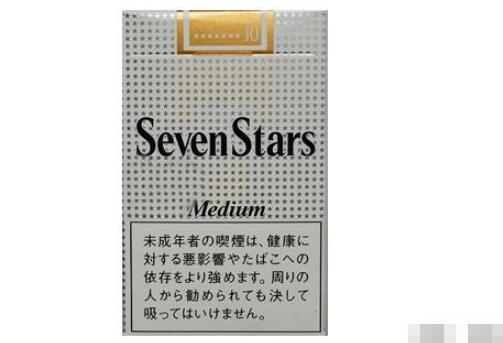 七星(10mg)日免版价格表图片