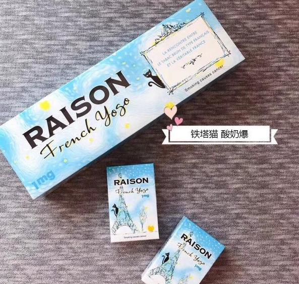 RAISON铁塔猫香港关有的买吗