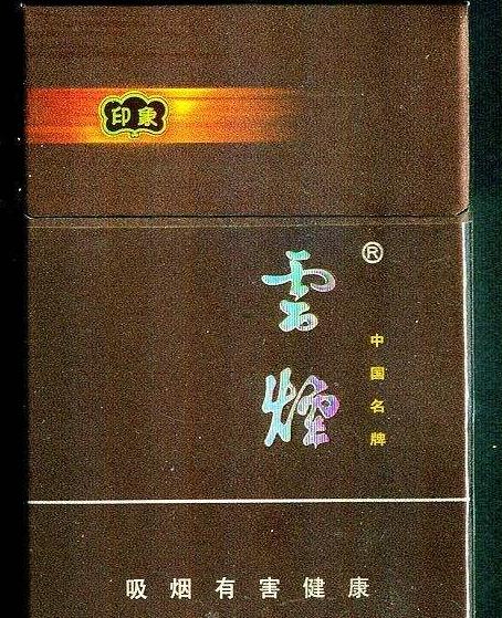 云烟祥瑞1958价格和图片