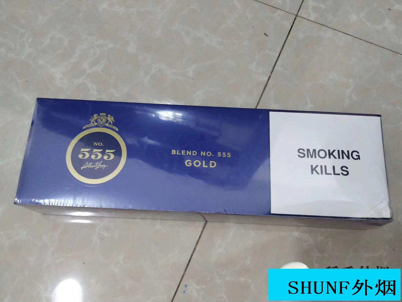 555香烟条蓝