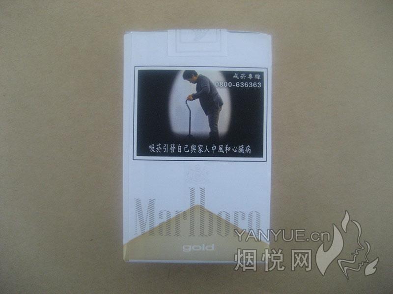 万宝路(软白金)台湾完税版价格表图片